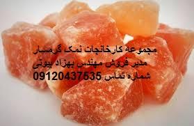 سنگ نمک نارنجی