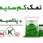 نمک کیمیا